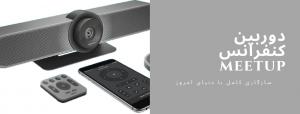 دوربین کنفرانس لاجیتک مدل Meetup