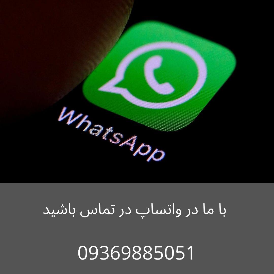 تماس با مبین وب در واتساپ