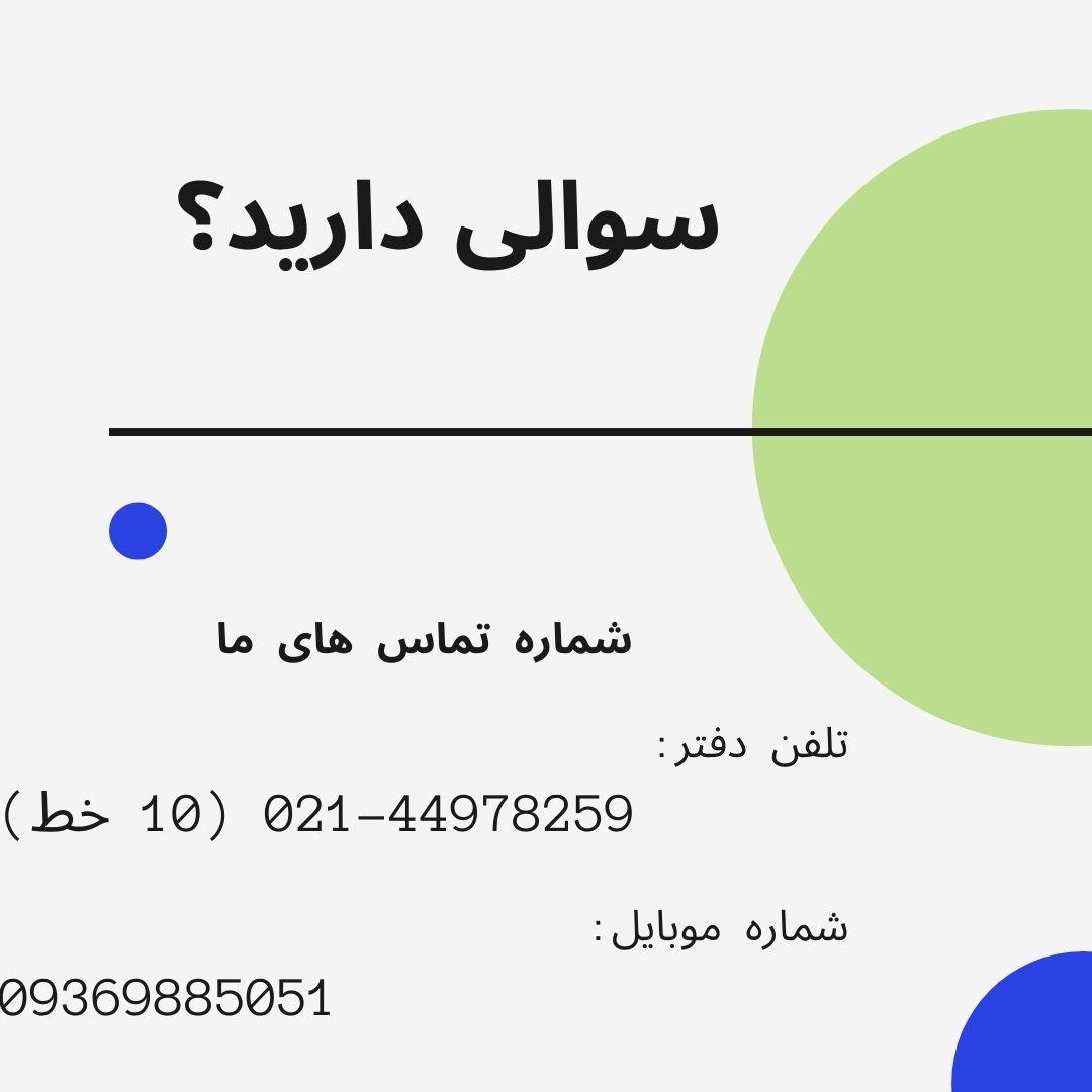 شماره تماس های مبین وب