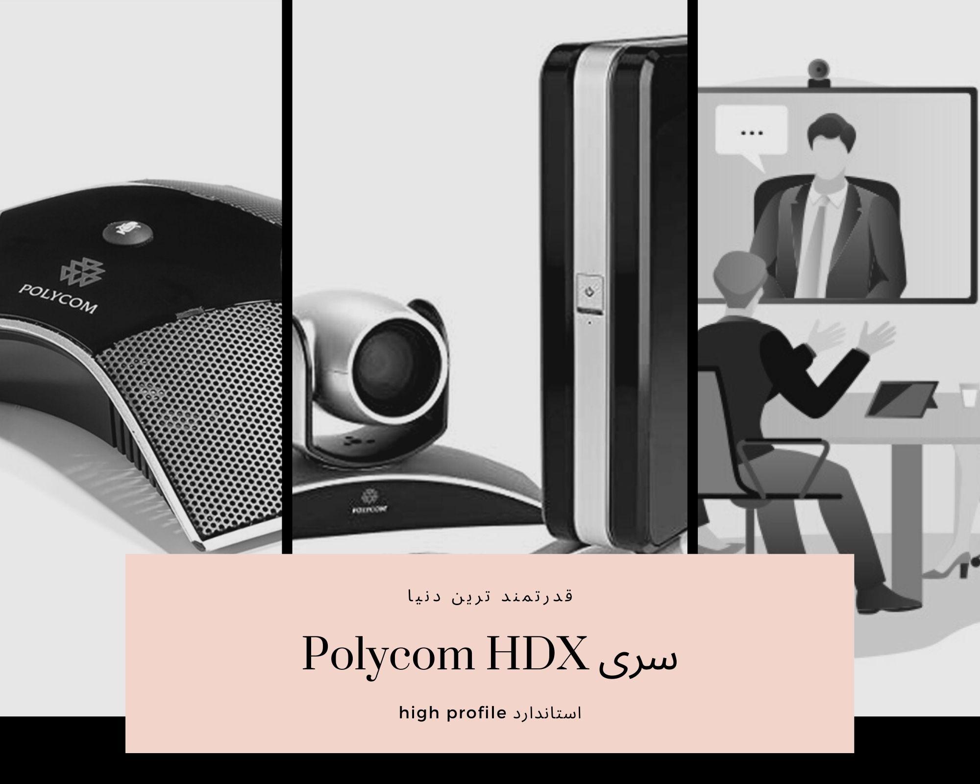 polycom hdx